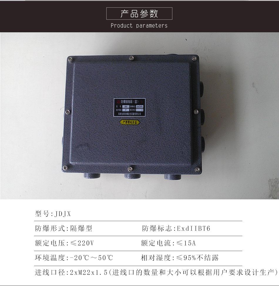 jdjx防爆(模块)接线盒 金鼎- 当宁消防网!