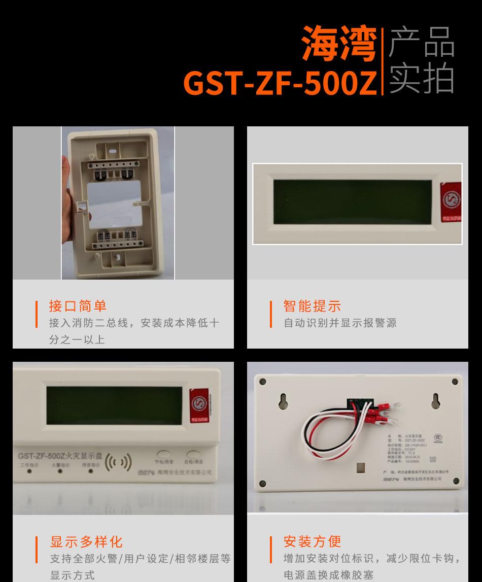 GST-ZF-500Z总线型火灾显示盘实拍