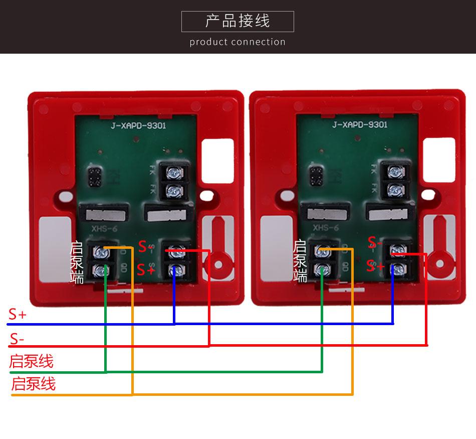 J-XAPD-9301消火栓按钮接线图