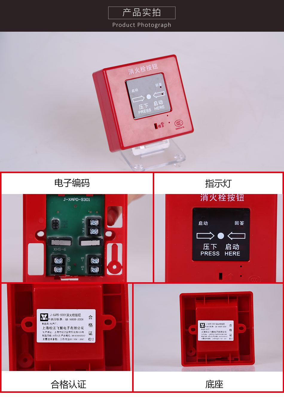 J-XAPD-9301消火栓按钮产品实拍