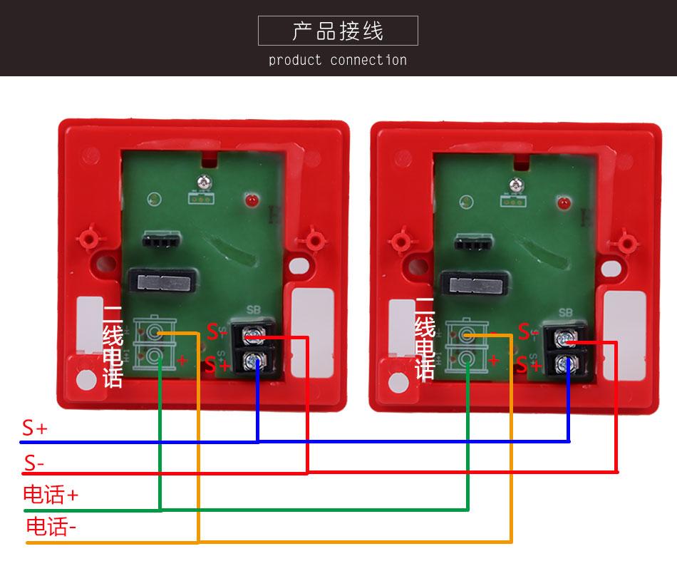 J-SAP-M-05手动火灾报警按钮(不带电话插孔编码式)接线图