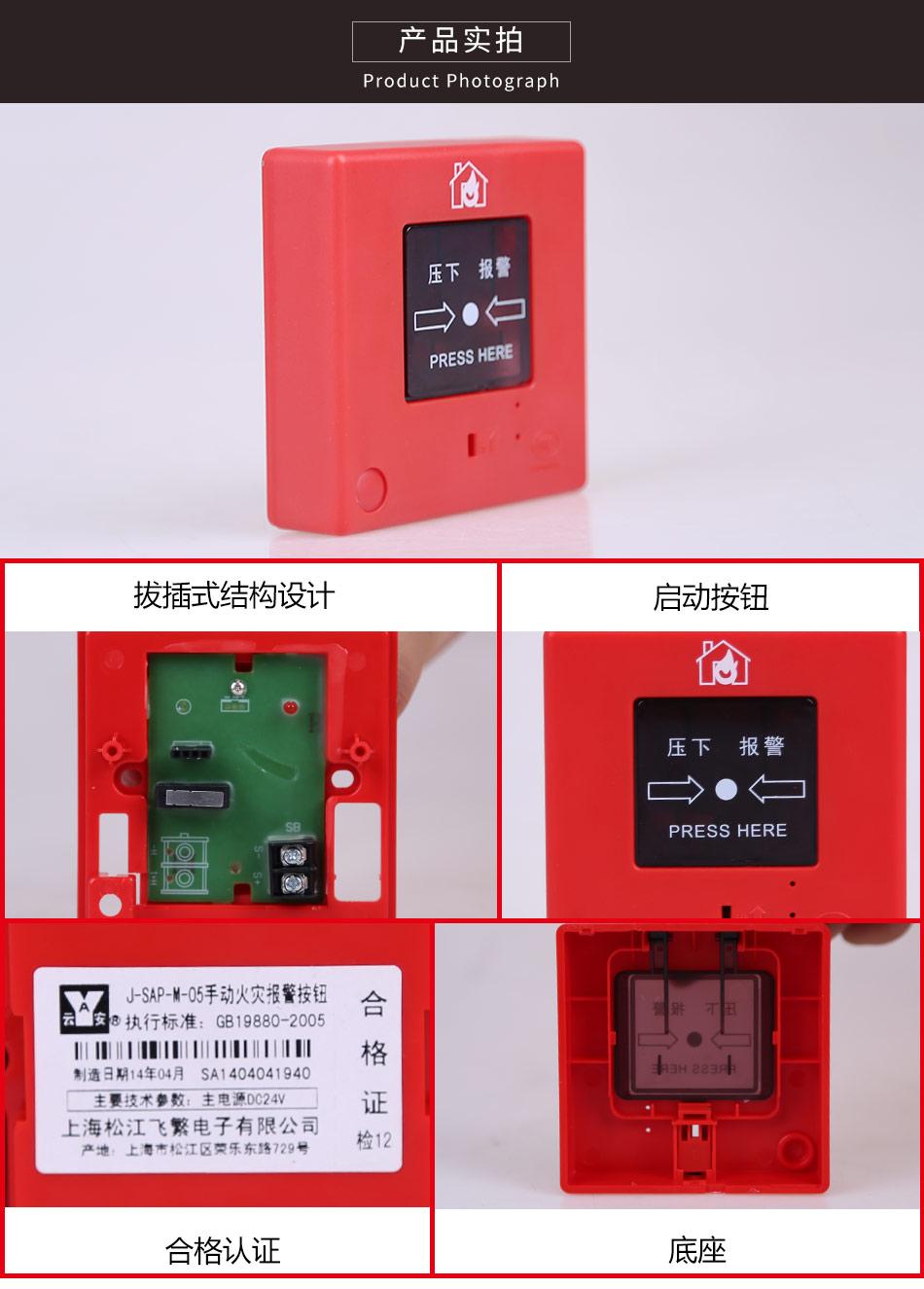 J-SAP-M-05手动火灾报警按钮(不带电话插孔编码式)实拍图