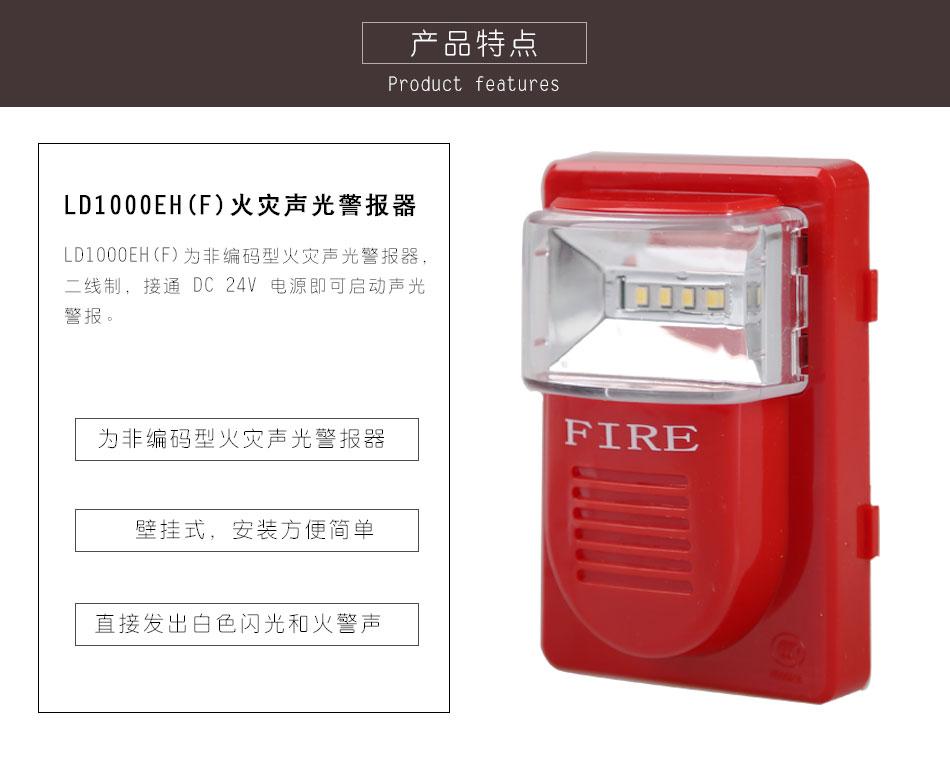 LD1000EH(F)火灾声光警报器特点