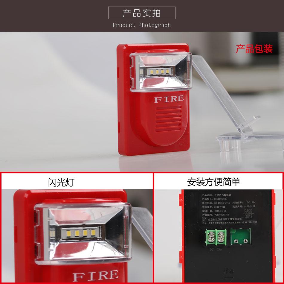 LD1000EH(F)火灾声光警报器实拍图