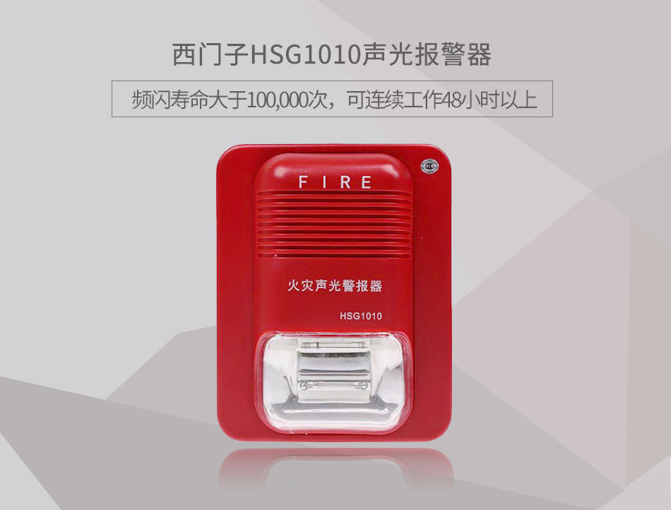 hsg1010声光报警器 疝气声光