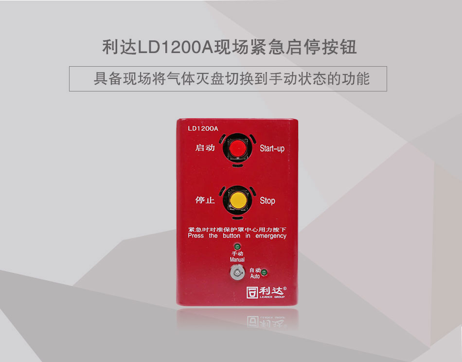 LD1200A现场紧急启停按钮展示