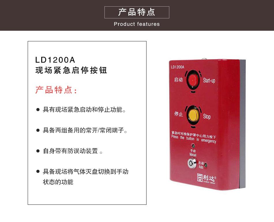 LD1200A现场紧急启停按钮特点