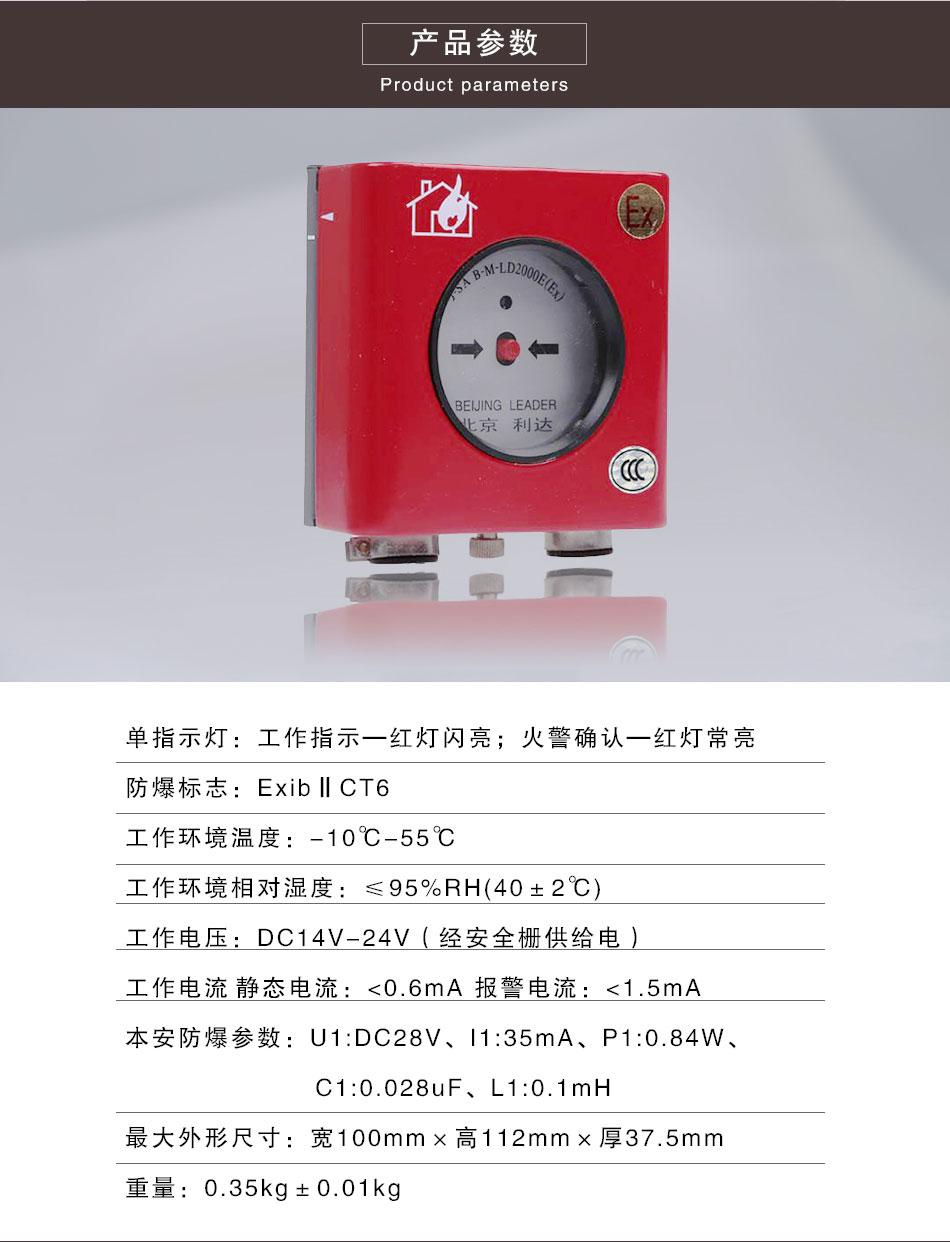 J-SAB-M-LD2000E(Ex)防爆型手动报警按钮参数