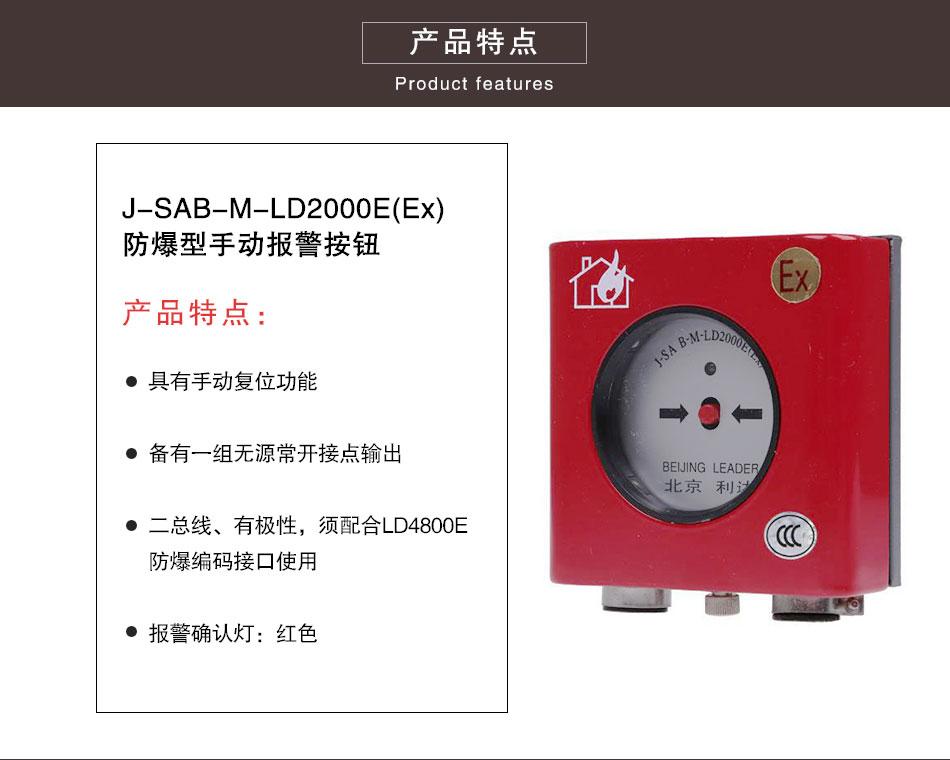 J-SAB-M-LD2000E(Ex)防爆型手动报警按钮特点