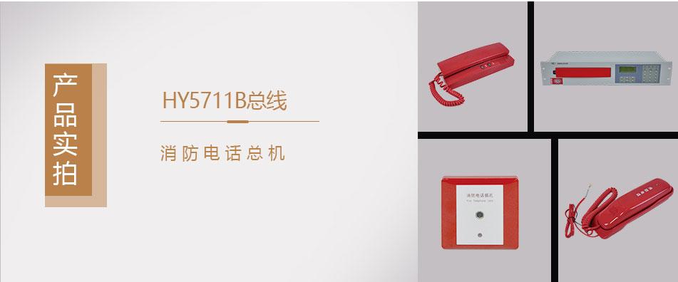hy5716b总线消防电话分机