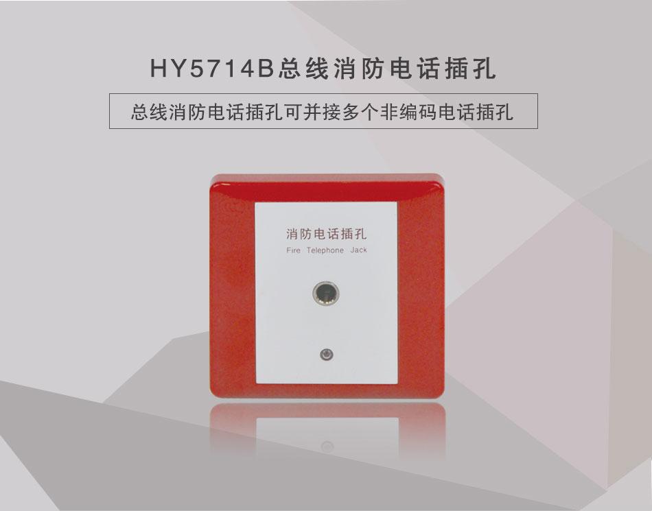 hy5714b总线消防电话插孔