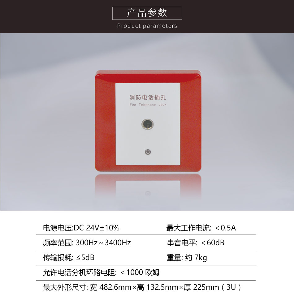 HY2714D消防电话插孔参数