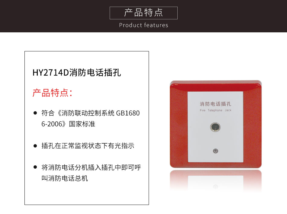 HY2714D消防电话插孔特点