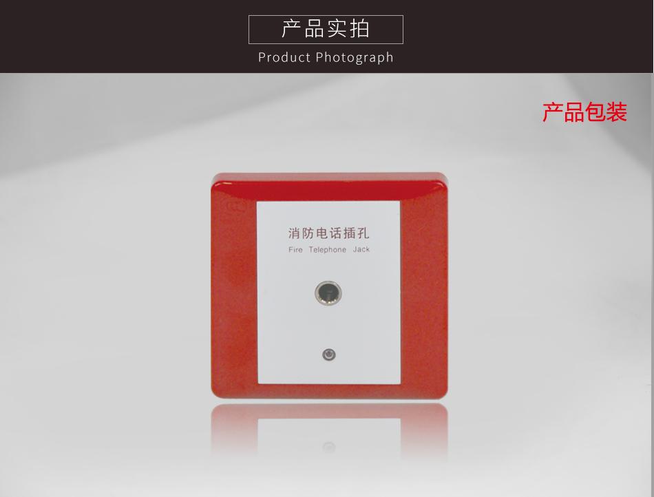 HY2714D消防电话插孔实拍