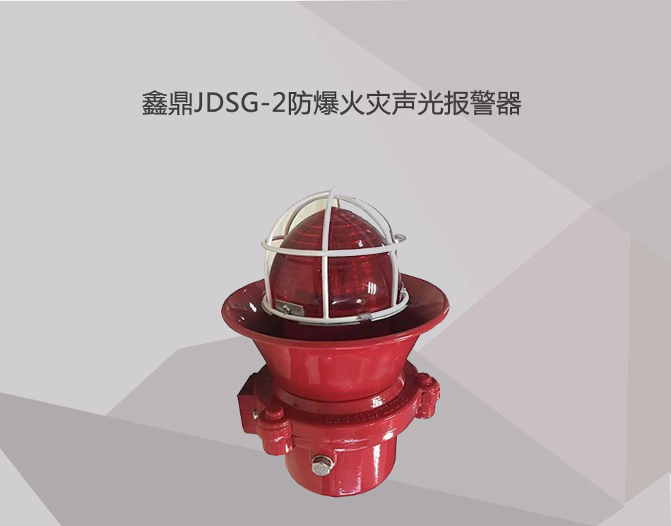 jdsg-2防爆火灾声光报警器 - 当宁消防网
