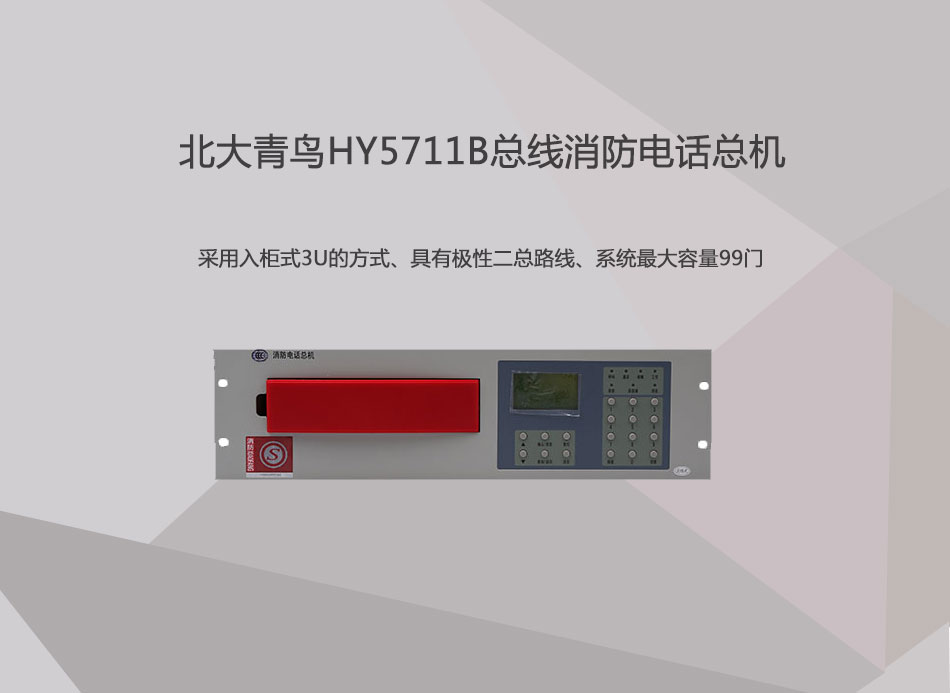 HY5711B总线消防电话总机展示