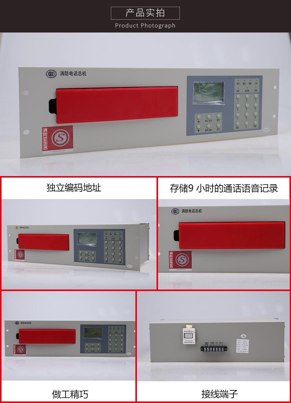 HY5711B总线消防电话总机产品实拍