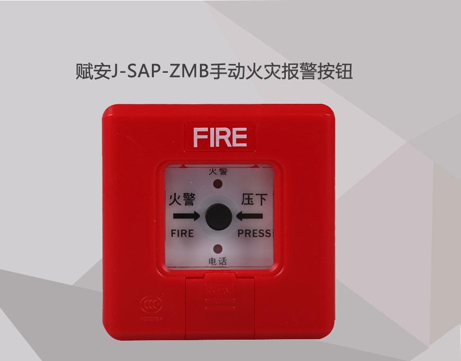 火警报警方法_手动火灾报警按钮的特点-