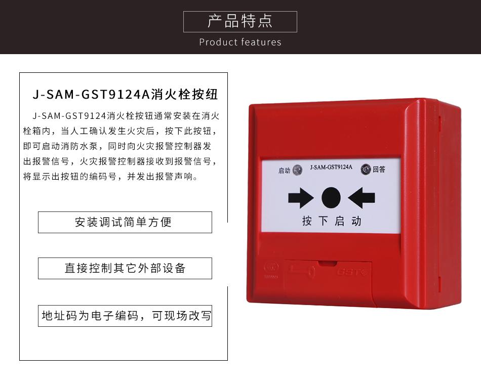 J-SAM-GST9124A消火栓按钮特点