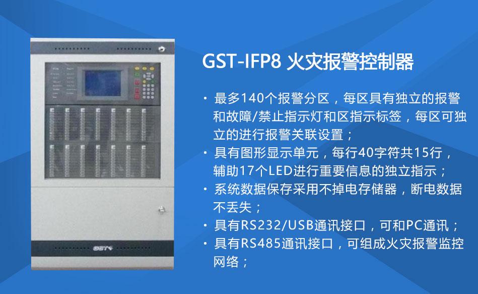 GST-IFP8火灾报警控制器