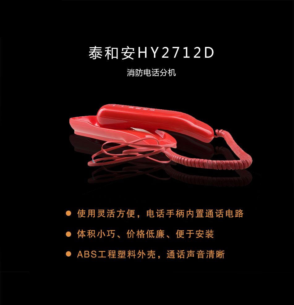 泰和安HY2712D消防电话分机概述