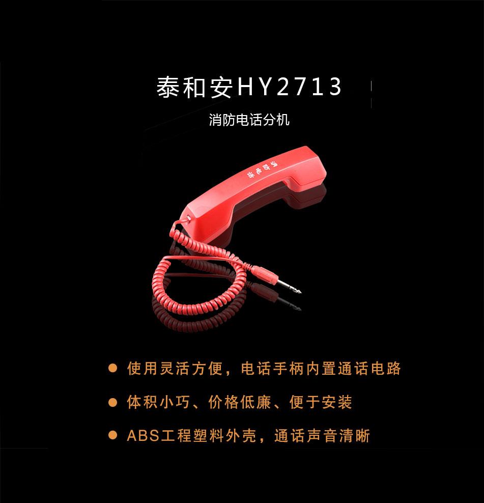泰和安HY2713消防电话分机概述