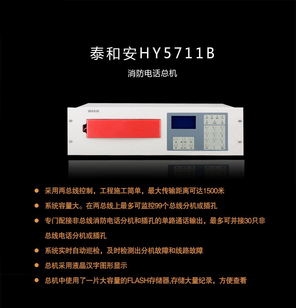 HY5711B消防电话总机概述