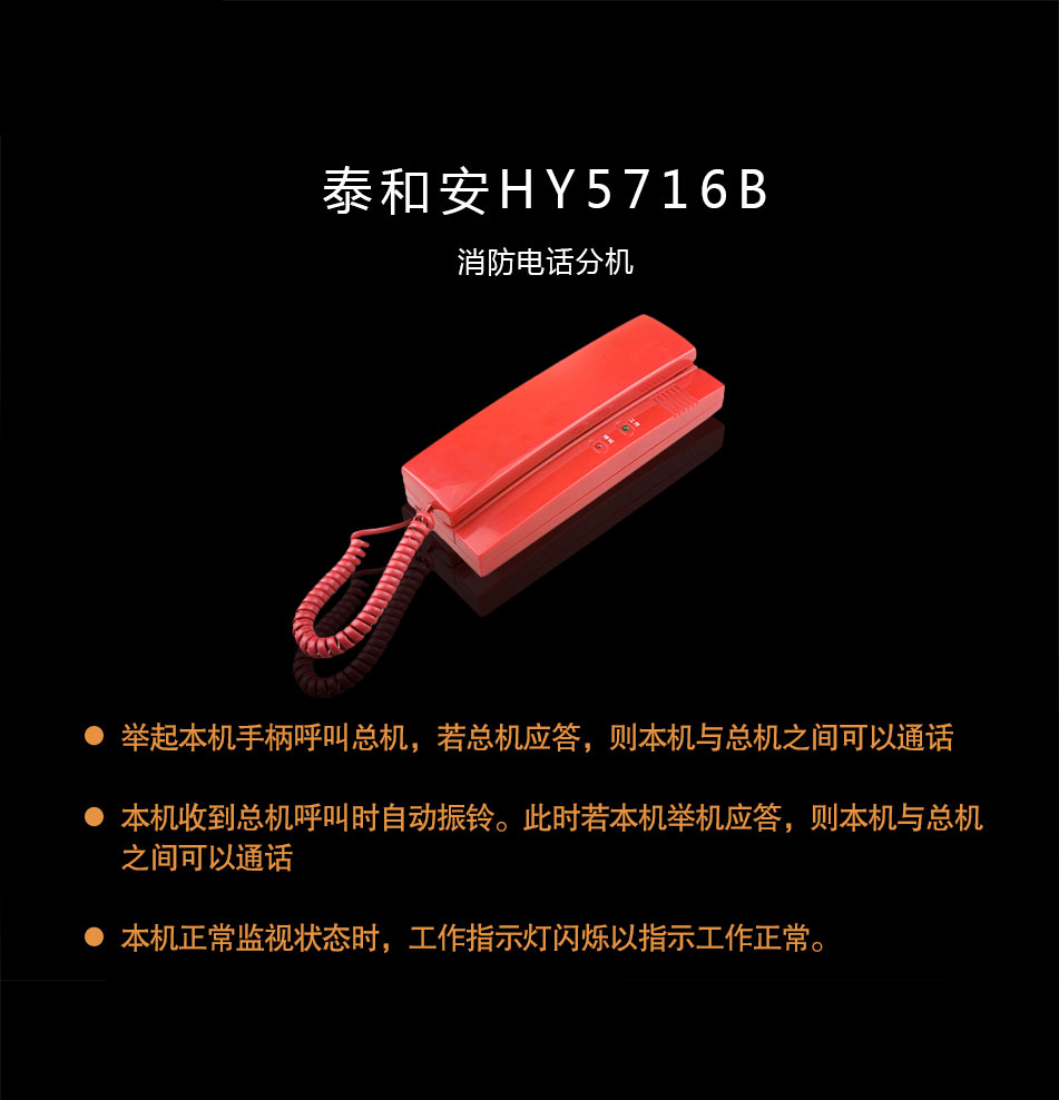 HY5716B消防电话分机概述