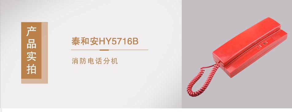 HY5716B消防电话分机实拍