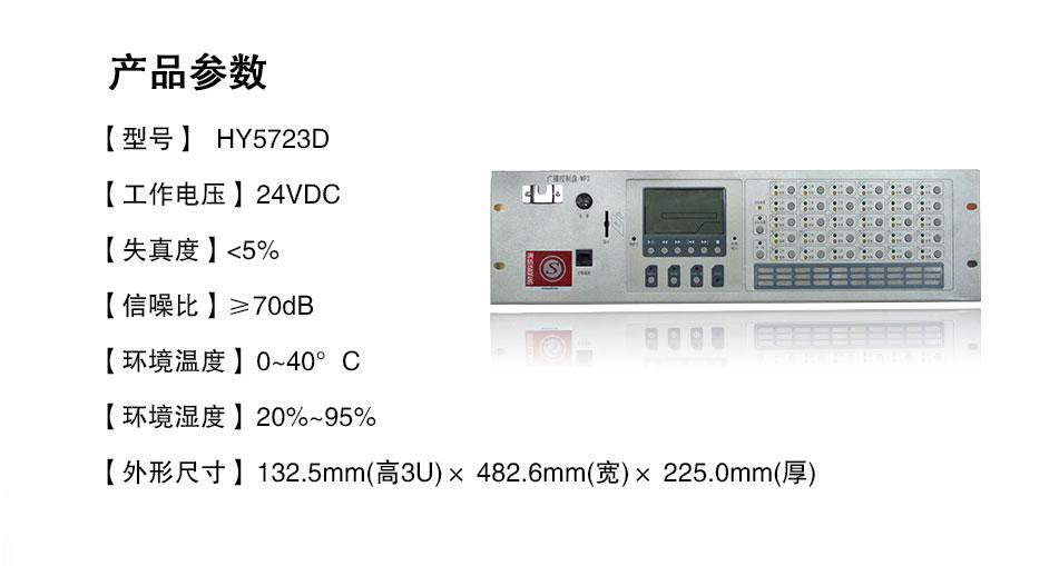 HY5723D广播控制盘/MP3参数