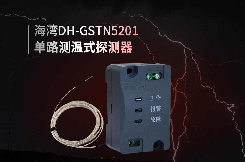 DH-GSTN5201单路测温式探测器情景展示