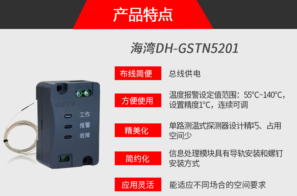 DH-GSTN5201单路测温式探测器特点