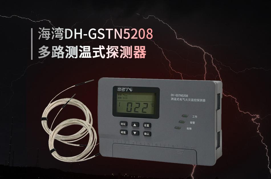 DH-GSTN5208多路测温式探测器情景展示