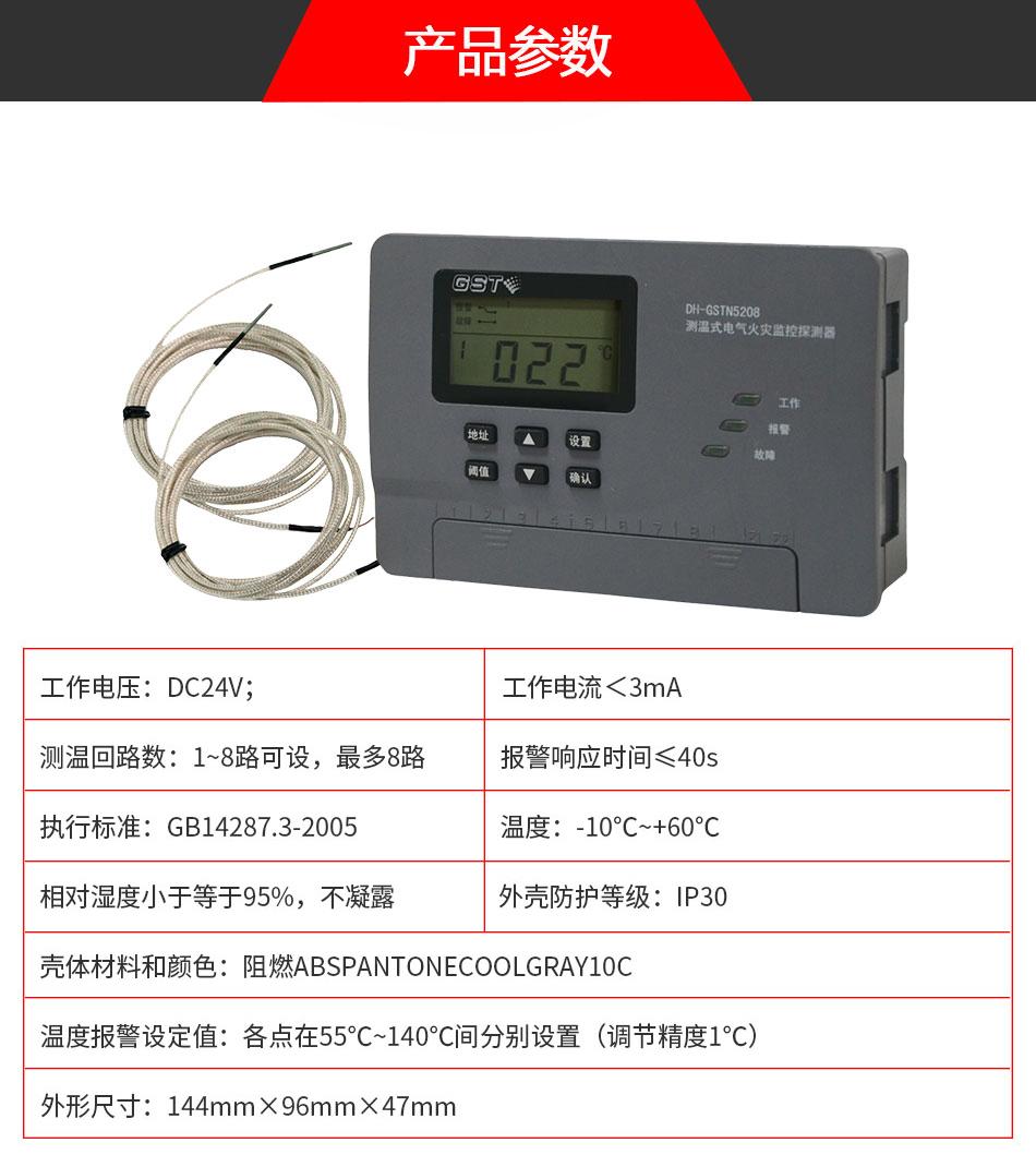 DH-GSTN5208多路测温式探测器参数