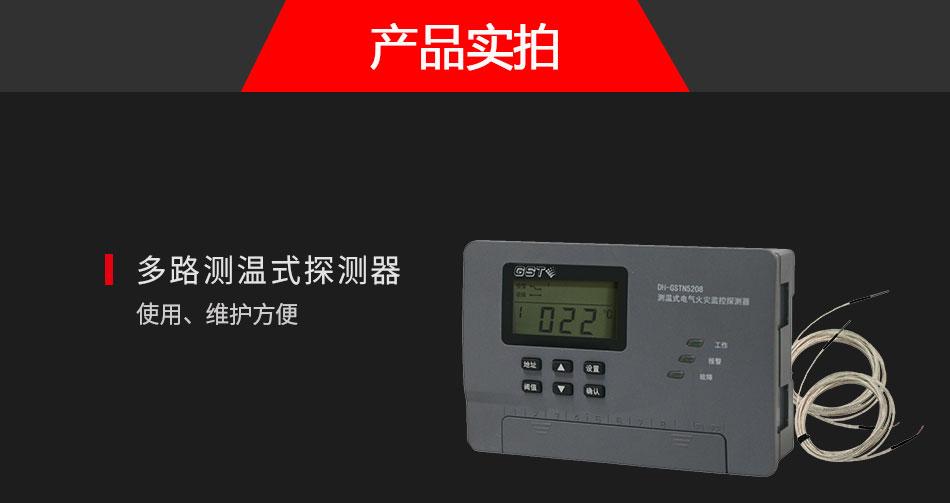 DH-GSTN5208多路测温式探测器实拍图