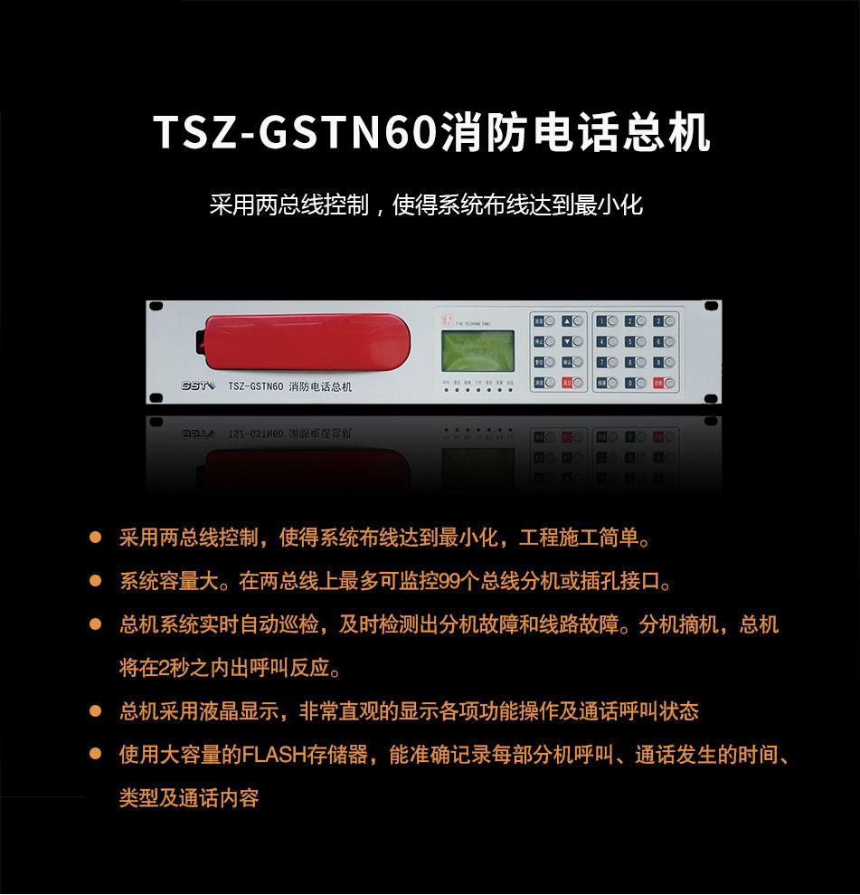 TS-GSTN60消防电话总机概述