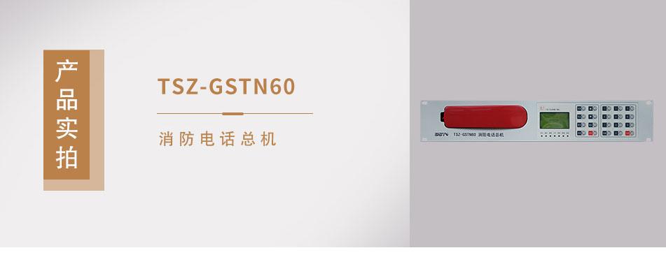 TS-GSTN60消防电话总机实拍