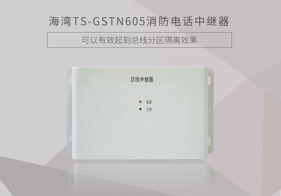 TS-GSTN605消防电话中继器展示