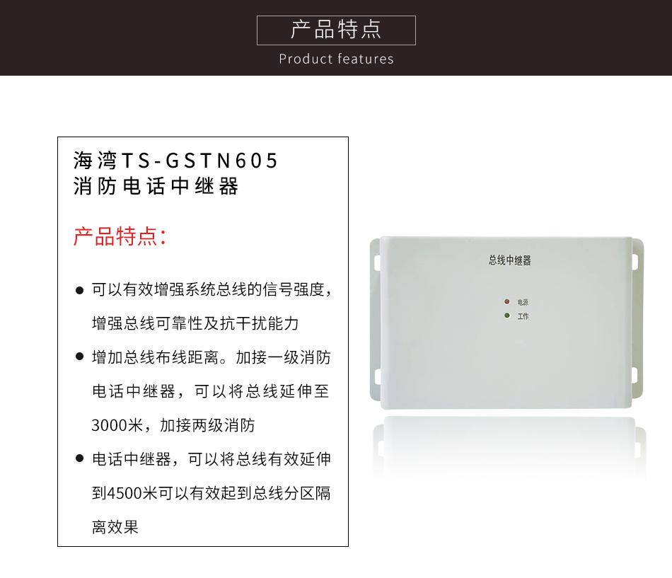 TS-GSTN605消防电话中继器特点