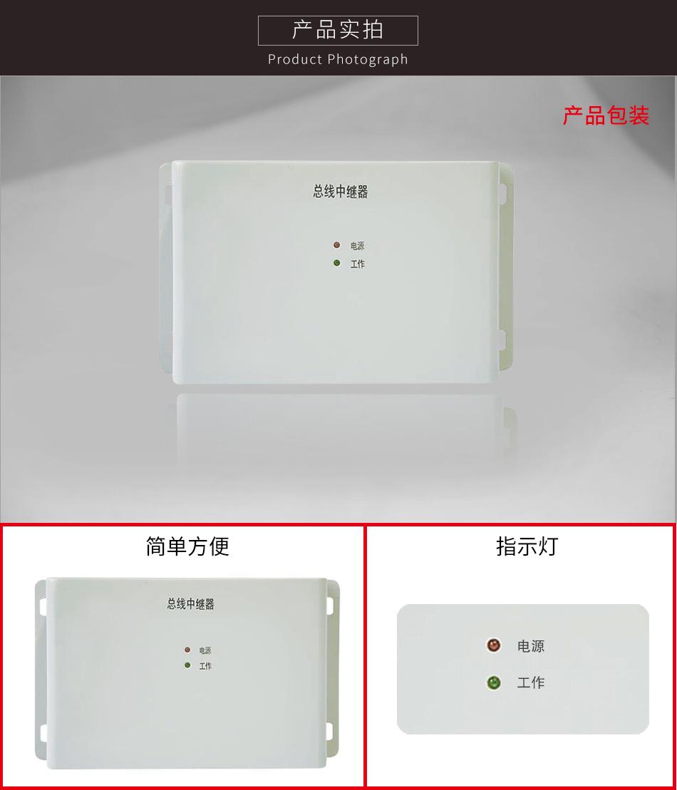 TS-GSTN605消防电话中继器实拍