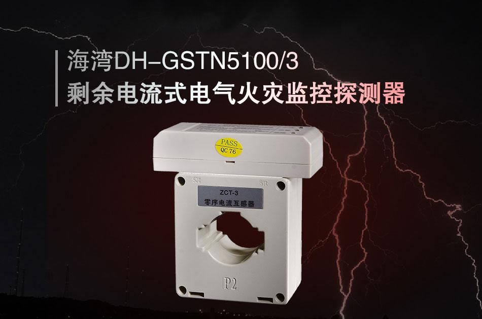 DH-GSTN5100/3剩余电流式电气火灾监控探测器展示