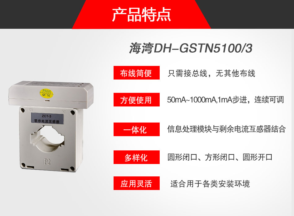 DH-GSTN5100/3剩余电流式电气火灾监控探测器特点