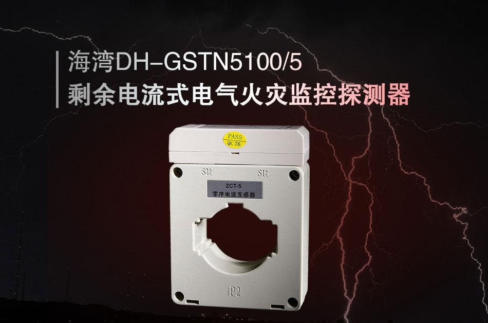 DH-GSTN5100/5剩余电流式电气火灾监控探测器展示