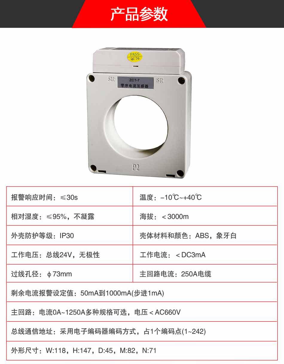 DH-GSTN5100/7剩余电流式电气火灾监控探测器参数