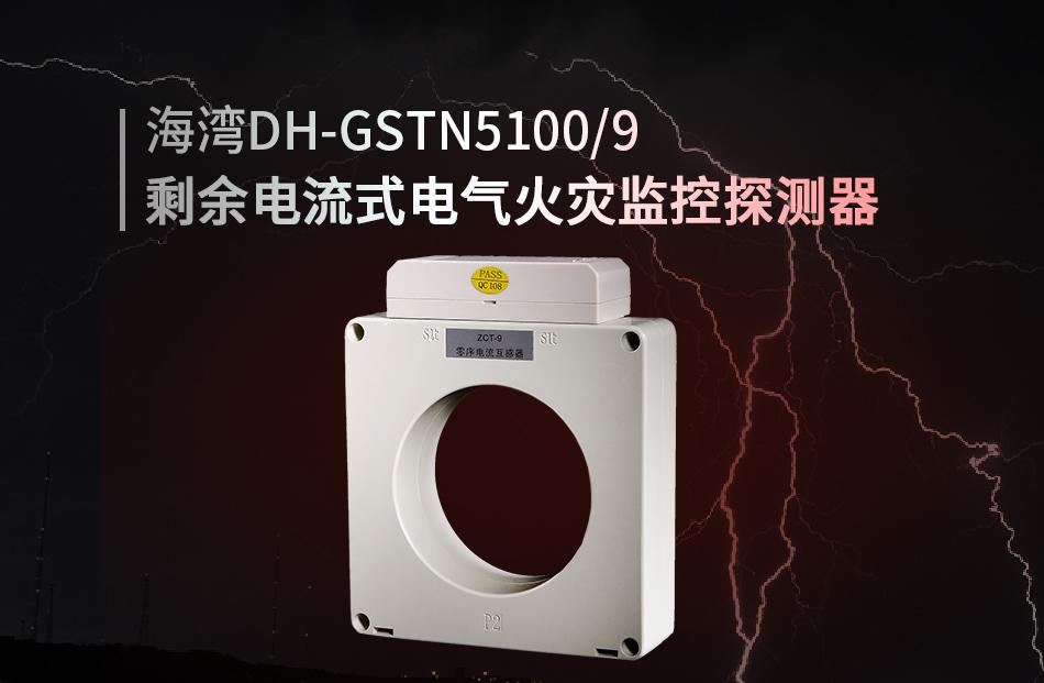 DH-GSTN5100/9剩余电流式电气火灾监控探测器展示