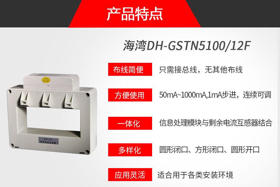DH-GSTN5100/12F剩余电流式电气火灾监控探测器特点