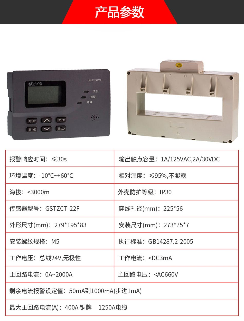 DH-GSTN5300/22F剩余电流式电气火灾监控探测器参数