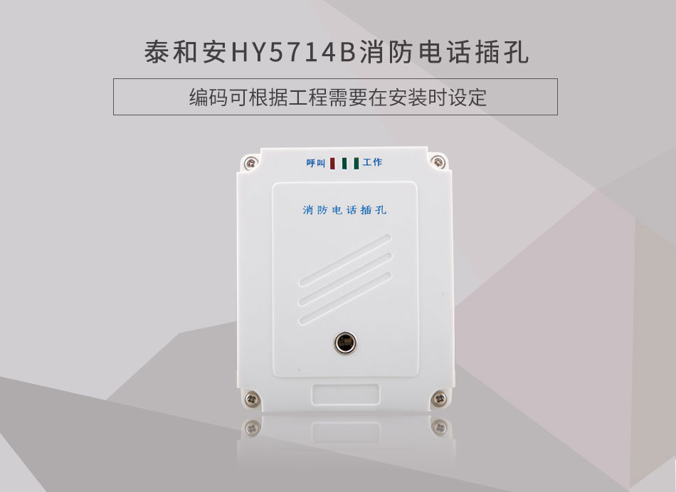 HY5714B消防电话插孔情景展示