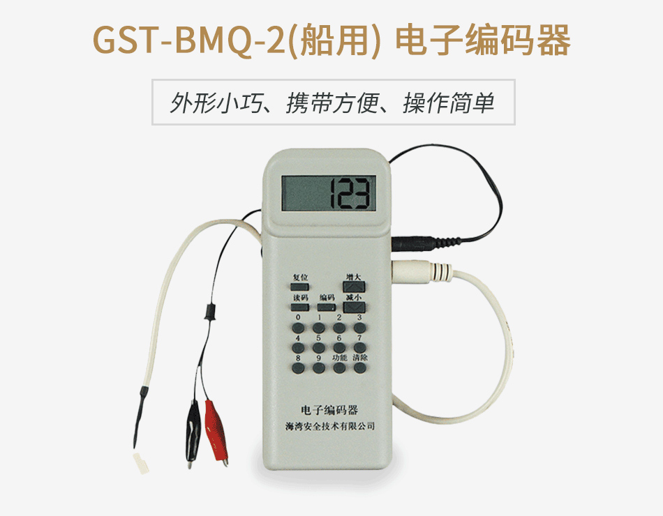 GST-BMQ-2(船用) 电子编码器展示