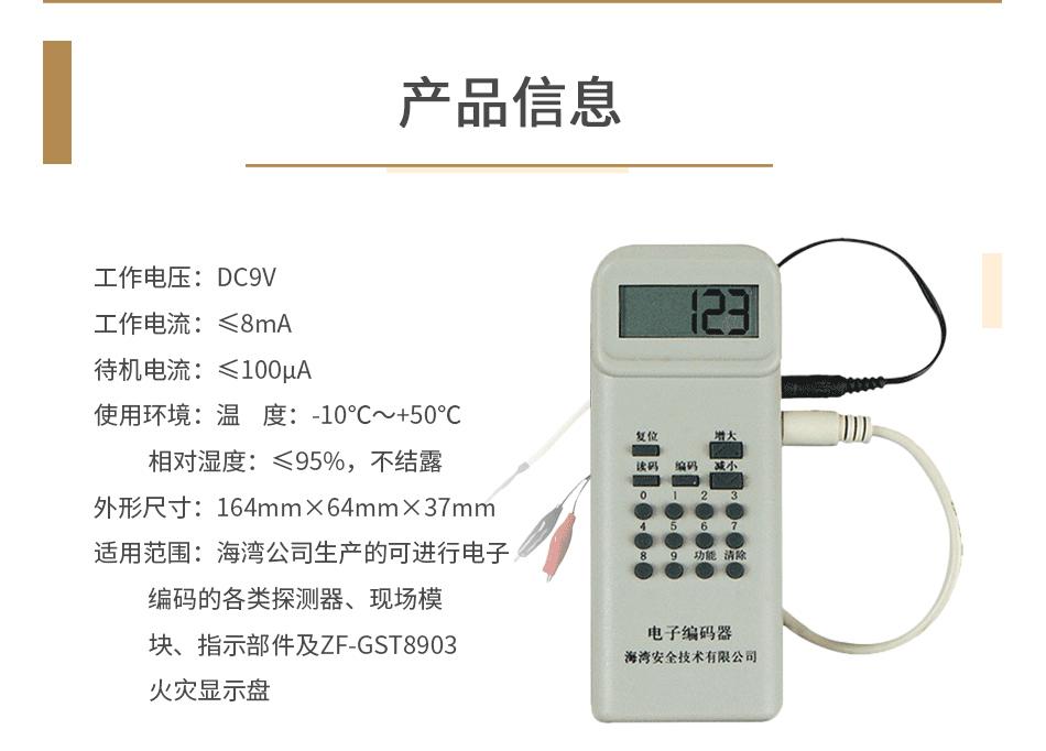 GST-BMQ-2(船用) 电子编码器产品信息